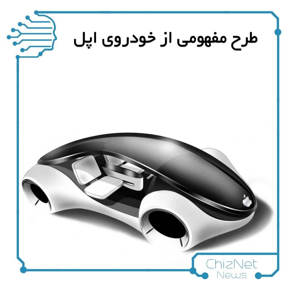 اپل-پروژه-تیتان-ماشین-خودران-هوشمند