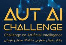 تصویر از چالش هوش مصنوعی در دانشگاه امیرکبیر