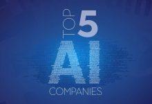 تصویر از شرکت های برتر هوش مصنوعی در سال 2020